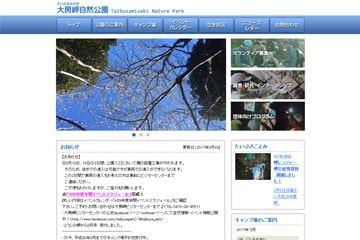 大房岬自然公園のブログや口コミ...